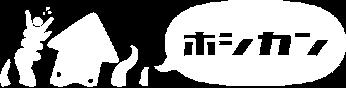 ホシカン|創作活動のための星占いブログ
